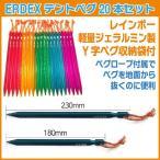 ERDEX テント ペグ 20本セット 23cm レインボー 軽量ジュラルミン製  Y字ペグ収納袋付