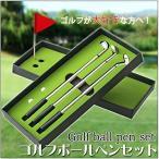 遊べるゴルフクラブ ボールペンセット