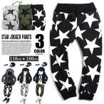 子供服 ロングパンツ 男の子 女の子 韓国子供服 人気 総柄スター 裏毛 ジョガーパンツ