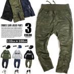 子供服 ロングパンツ 男の子 女の子 韓国子供服 人気 エンボス加工 裾ジップ 迷彩 ジョガーパンツ