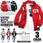 子供服 アウター 男の子 キッズ 韓国子供服 人気 ジャージ素材 NEWYORKワッペン スタンド トラックジャケット