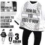 バンダナ柄 BIG Tシャツ レギンス付き 上下セット 子供服 セットアップ 女の子 キッズ 韓国子供服
