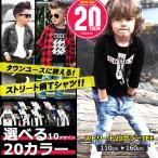 子供服 長袖Tシャツ 男の子 キッズ 韓国子供服 人気 20カラー ストリート系 長袖Tシャツ