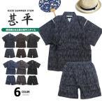 子供服 キッズ 甚平 日本製生地 綿100% 涼綿 浴衣 和装 夏祭り 男の子 女の子 キッズ ジュニア 韓国こども服 SHISKY シスキー