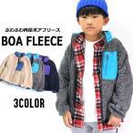 子供服 キッズ アウター ボア フリースジャケット BOA FLEECE シープボア アウトドア トレッキング キャンプ 男の子 女の子 ジュニア 韓国こども服