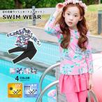子供服 キッズ 水着 フラワー ラッシュガード上下セット スカート付き スパッツ 女の子 長袖 セパレート UVカット 紫外線対策 日焼け止め 速乾 スイムウェア