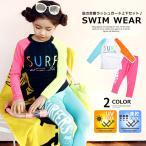 子供服 キッズ 水着 SURF 配色切り替え ラッシュガード上下セット ロングパンツ 女の子 長袖 セパレート UVカット 紫外線対策 日焼け止め 速乾 スイムウェア