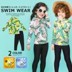 子供服 キッズ 水着 ボタニカル柄 ラッシュガード上下セット ロングパンツ スパッツ 花柄 長袖 セパレート UVカット 紫外線対策 日焼け止め 速乾 スイムウェア