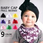 子供服 ベビー 帽子 BABY フリル ビーニー キャップ ターバン ニット帽 CAP 男の子 女の子 男児 女児 赤ちゃん キッズ 韓国こども服