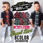 子供服 ネルシャツ 男の子キッズ  韓国子供服 人気 8カラー フランネル チェックシャツ
