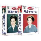 島倉千代子 3 カセット テープ  CQS-11418