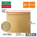 【薄手エアキャップ】クッション封筒 スリム 開封テープ付 【100枚】 薄横型 DVD 内寸235×195mm