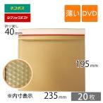【薄手エアキャップ】クッション封筒 スリム 開封テープ付 【20枚】 薄横型 DVD 内寸235×195mm