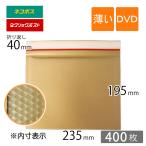 【薄手エアキャップ】クッション封筒 スリム 開封テープ付 【400枚】 薄横型 DVD 内寸235×195mm