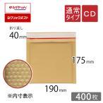 クッション封筒 開封テープ付 【400枚】 CD用 DS・PS3  内寸190×175mm