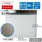 耐水ポリ 薄い クッション封筒 クリックポスト ゆうパケット 最大 MAX 内寸315×225mm 白(オフ白)3000枚セット