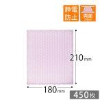プチプチ袋 エアキャップ袋 静電防止対策 川上産業 P-d37L 180×210mm 450枚セット