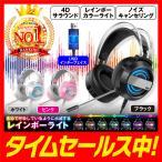 ゲーミングヘッドセット ヘッドホン ヘッドフォン 高音質 7.1ch音響 マイク付き ゲーム用 ボイスチャット PC USB LED点灯 任天堂 switch ps4 Skype スイッチ
