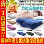 枕 まくら ストレートネック 肩こり 安眠枕 低反発枕 快眠枕 いびき 防止 対策 改善 人間工学 頸椎安定 安眠 低反発 送料無料