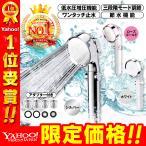 シャワーヘッド 節水 水圧強い 高水圧 低水圧 手元止水 3段階モード 増圧ヘッド 増圧 入浴 お風呂 シャワー 気持ちよいシャワー アダプタ付き 送料無料