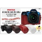 IV〔カメラケース〕ペンタックス デジタル一眼レフカメラK-30/K-5II/K-5IIs用 レザーホワイト