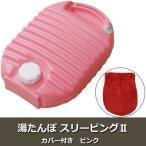 ショッピングゆたんぽ sz【商品代引不可】湯たんぽ スリーピング2 カバー付 ピンク