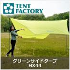 【テントファクトリー】グリーンサイドタープ HX44