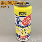 デンゲン 蛍光剤入りエアコンオイル OG-1040-KF  1本