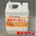 業務用錆取り剤 液体サビ落とし 4L 鈴木油脂 S-012