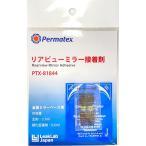 ルームミラー接着剤 バックミラー 接着 PTX81844 パーマテックス(Permatex)