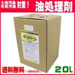 業務用 油処理剤 油分散剤 エコエスト アースクリーン 20L T-041 油除去 建設など (ece-t041)