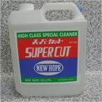 業務用剥離剤 フロアー洗浄剤 Pタイル、大理石、リノリウム用 スーパーカット 4リットル ニューホープ NH-200-4L