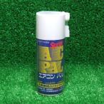スプレータイプのエアコンオイル 冷凍機組み付けオイル 【日本興産】 エアコンパル CP-2132A