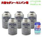 エアコンガス R134A 交換セット 大型セダン〜ミニバン用 日本製  ( 134aガス200g缶 5本+PAGコンプレッサーオイル入ガス 50g 1本) カークーラーガス