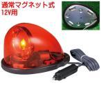 パトライト 流線型回転灯  4ヶ所マグネットタイプ DC12V・防滴 【PATLITE】 HKFM-101-R (赤)