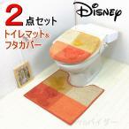 トイレマットセット 2点 ディズニー ミッキー 洗浄暖房型 オレンジ  ネイビー オカ MCスタイル