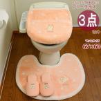 トイレマット セット 猫 3点 かわいい ねこ スリッパ ピンク アイボリー 洗浄暖房型 普通型 兼用 約67cm×60cm キャット 吸着タイプ ネコ オカ キャットマ