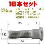 ハブボルト 12xP1.5トヨタ用 16本 純正番号90942-02052 Moveon  4001-HB-14-16