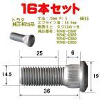 ハブボルト 12xP1.5トヨタ用 16本  純正番号90942-02047 Moveon  4001-HB-15-16