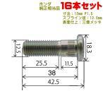 小型車用ハブボルト 12×P1.5(ホンダ用) 16本 純正番号(90113-SA0-003他) 【Moveon】 / 4001-HB-51-16