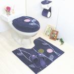 トイレマット セット 5点 北欧 風水 高級ブランド ペーパーホルダーカバー スリッパ 花柄 普通型 O型 U型 オカ エトフ トォワ ネイビー ブルー 青