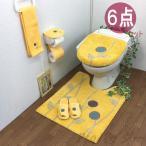北欧 おしゃれ ロング トイレマット セット 6点 洗浄暖房型 トイレカバー 耳長 オカ エトフ トォワ イエロー ネイビー ブルー 金運の上がる黄色