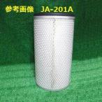 ユニオン産業 エアーエレメント JA-828W 古河機械金属 ミニパワーショベル クボタコンバイン
