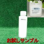 油のシミを抜き取る 業務用油染み除去剤 油染みカット お試し100ml  T-081-01