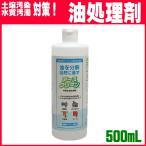 業務用 油分散剤 オイル処理剤 油処理剤 エコエスト アースクリーン 500ml T-055 (eco-t055)