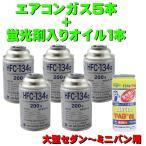 エアコンガス R134A 交換セット 大型セダン〜ミニバン用 日本製  ( 134aガス200g缶 5本+PAG蛍光剤入コンプレッサーオイル入ガス 50g 1本) カークーラーガス