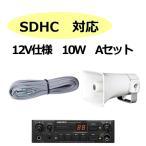 車載アンプ スピーカーセット 12V仕様 10W  SDHC対応 Aセット ユニペックス NDS-102A CK-23110 LS-404