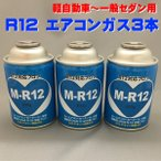 R12対応 代替フロン カーエアコン クーラー ガス 冷媒 M-R12 3本セット ミヤコ自動車製