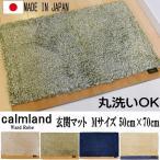 洗える玄関マット 室内用 ふわふわおしゃれ /calmland(カームランド)ワードローブ/Mサイズ(50×70cm)