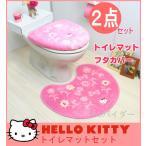 キティ サンリオ トイレマット セット ピンク 洗浄暖房型 2点 オカ 普通型 ブルーグレー キャラクター おしゃれ かわいい